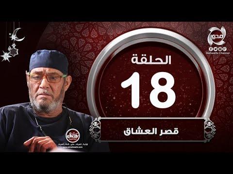 مسلسل قصر العشاق - الحلقة الثامنة عشر | Episode 18 - kasr 3oshaq