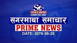 सगरमाथा प्राइम समाचार २५ मंसिर २०७६ । Sagarmatha Prime News