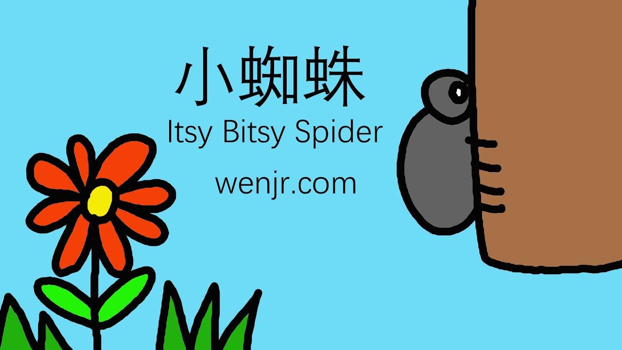 Mandarin Chinese Childrens Song Itsy Bitsy Spider Pinyin
