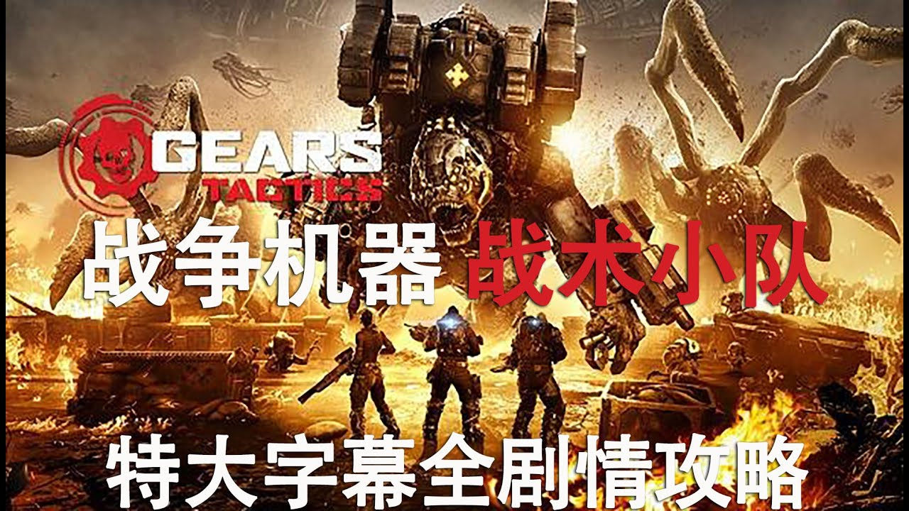 3幕7.5支線.戰爭機器:戰術小隊(Gears Tactics)中文劇情攻略 - YouTube