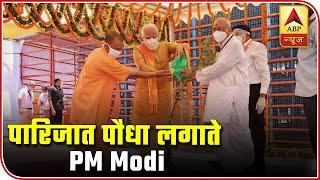 Ayodhya: PM Modi Plants And Waters Parijat Sapling At Ram Janmabhoomi | ABP News