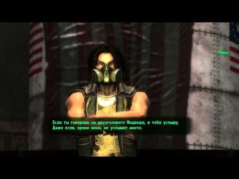 Fallout New Vegas дата выхода, системные требования