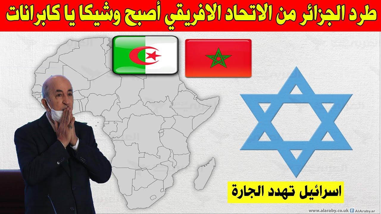 عاجل .. الجزائر مهدد بفقدان مقعدها في الاتحاد الافريقي بعد انظمام اسرائيل !