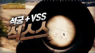 ??? : 석스스 가즈아~~ [석궁 + VSS] (솔로) | 배틀그라운드 군림보