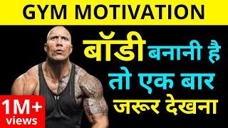 Best Gym Motivation in hindi| Bodybuilding motivation by the willpower star |
