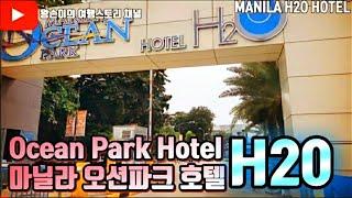 필리핀 마닐라 호텔추천 H2O HOTEL을 소개합니다.