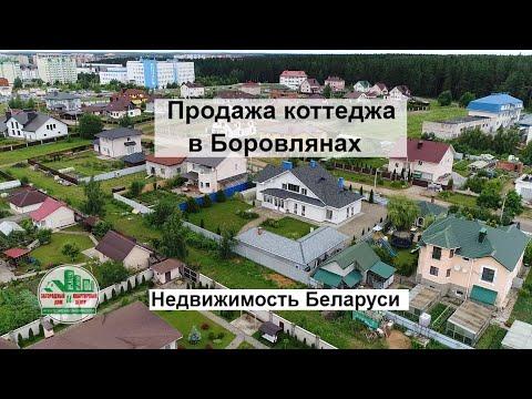 Продажа коттеджа в Боровлянах (п.Опытный). Недвижимость в Беларуси.