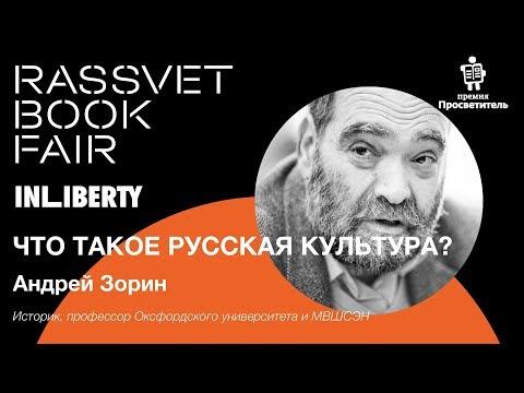 ЧТО ТАКОЕ РУССКАЯ КУЛЬТУРА? \ Андрей Зорин \ Rassvet Book Fair 2019