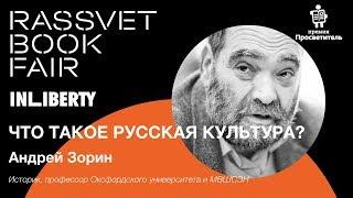 ЧТО ТАКОЕ РУССКАЯ КУЛЬТУРА?  Андрей Зорин  Rassvet Book Fair 2019