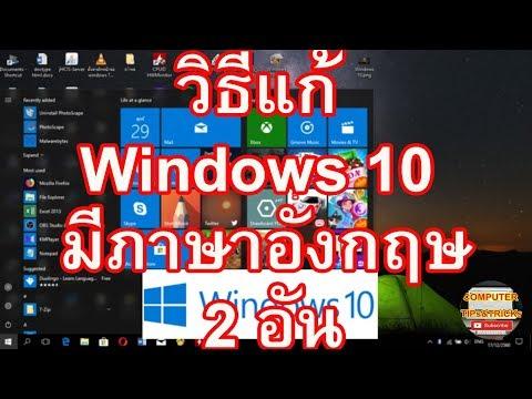 Windows 10 มีภาษาอังกฤษ 2 อัน วิธีการแก้ไขWindows 10 มีภาษาอังกฤษ 2 อัน แบบง่ายๆ