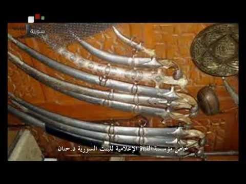 Girl Syria - Damascus Sword البنت السورية - فيلم السيف الدمشقي