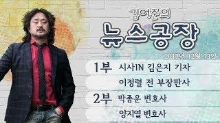 김어준의 뉴스공장 1부,2부 (12월 13일 방송)