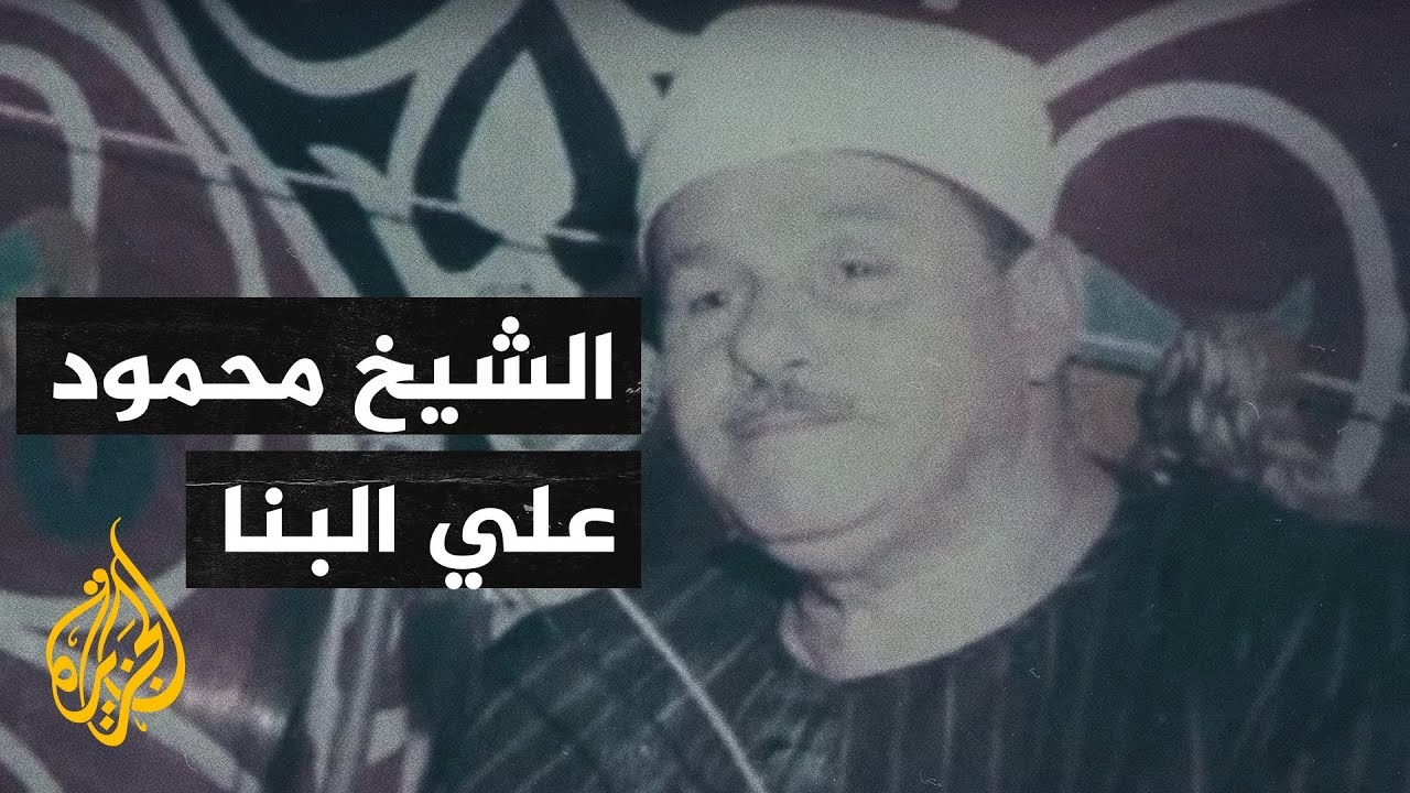 أصوات من السماء.. قصة القارئ محمود البنا  - نشر قبل 7 ساعة