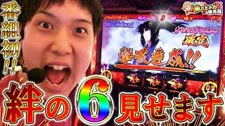 【バジリスク絆】番組史上初!絆の6見せます!!【 いそまるの成り上がり回胴録#183】[パチスロ][スロット] thumbnail