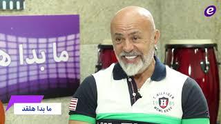 وجيه صقر: هذا سبب خلافي مع بيتر سمعان وعدم تعاملي مع ماغي بو غصن مجدداً