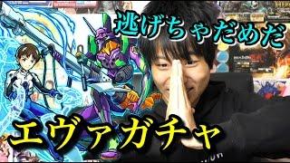 【モンスト】エヴァガチャ最後のシンジ狙いの30連! thumbnail