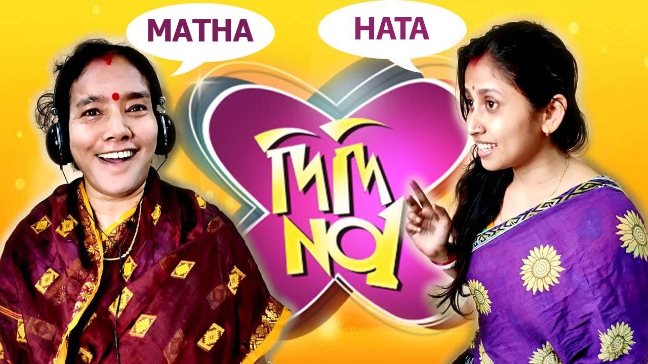 Download didi number 1 | didi o didi | didi number one bangla