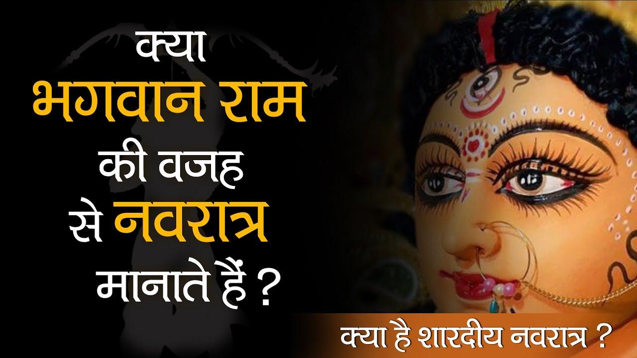 नवरात्रे 9 दिन तक क्यों मनाये जाते है? इसके पीछे की कहानी |Navratra Story | Why Navratri Celebrated?