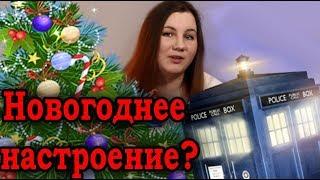 Создаем новогоднее настроение с помощью рождественских серий Доктора Кто