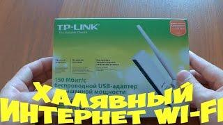 TP-LINK TL-WN722N обзор + самодельная антенна.