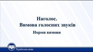 Урок 6. Українська мова 10 клас