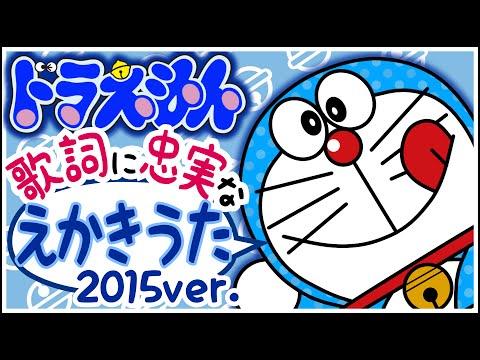 【絵描き歌】新・ドラえもん ドラミちゃん 2015【lllトゥルティンアンテナlll】 (Doraemon Drawing Song)