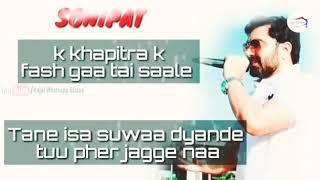 Sonipat k khapitra k fash New Haryanvi latest song| sonipat ke khapitar| khapitra state's video Song