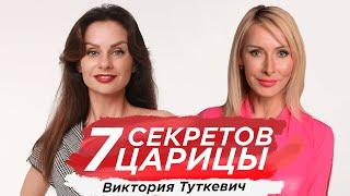 Реалити шоу: 7 секретов Царицы - Светлана Керимова & Виктория Туткевич