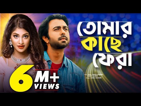 Tomar Kache Fera | Bangla Romantic Natok | ft....