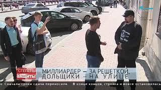 Как обманывают дольщиков жилья в Петербурге