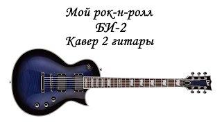 Мой рок-н-ролл Би-2 Чичерина кавер 2 гитары