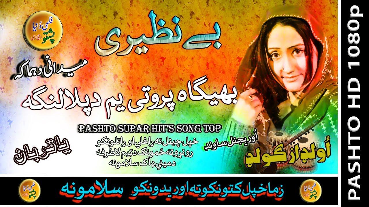 Download Benazeri II Pashto Song II Bega Pere Watai Yaam Da II HD 2021 II Old IS Gold