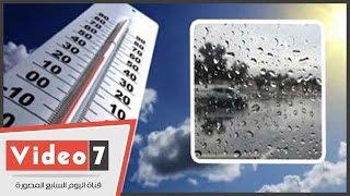 بالفيديو..ننشر درجات الحرارة المتوقعة اليوم السبت بمحافظات مصر والعواصم العربية