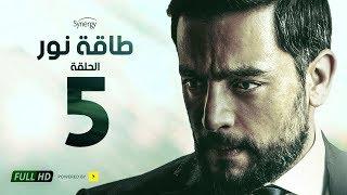 مسلسل طاقة نور - الحلقة الخامسة - بطولة هاني سلامة | Episode 05 - Taqet Nour Series Video