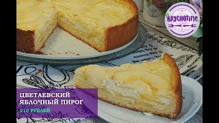 Цветаевский яблочный пирог! Нежный пирог с яблоками и сметанной заливкой! / Apple pie / Apfelkuchen