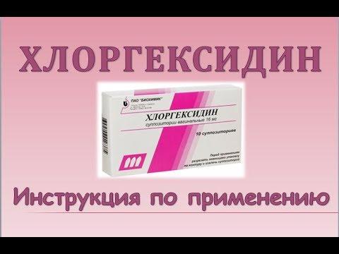 Свечи Хлоргексидин (суппозитории вагинальные): Инструкция по применению