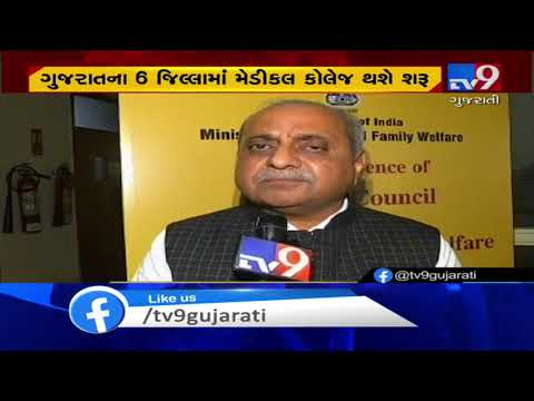 Gujarat to get 6 new medical colleges soon | TV9GujaratiNews