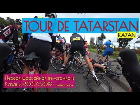 Tour De Tatarstan Kazan 2019 Велогонка в Казани на Merida Silex 7000 (гравийник) 30.06.19