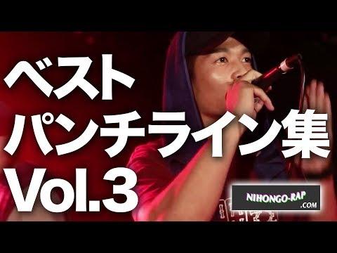 ベストパンチライン集 vol.3  | 日本語ラップCOM