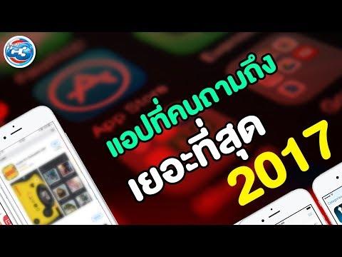 DailyC3 | รวม App ที่คนถามหากันมากสุด - วันที่ 04 Jan 2018