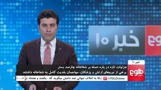 TOLOnews 10 pm News 13 March 2017 / طلوعنیوز، خبر ساعت ده، ۲۳ حوت ۱۳۹۵