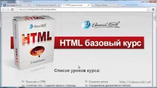 О видеокурсе HTML (33 видеоурока)