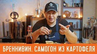 Бреннивин. Рецепт. Как сделать самогон из картошки