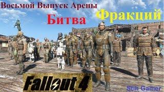 Fallout 4 Битва Фракций Восьмой Выпуск Арены