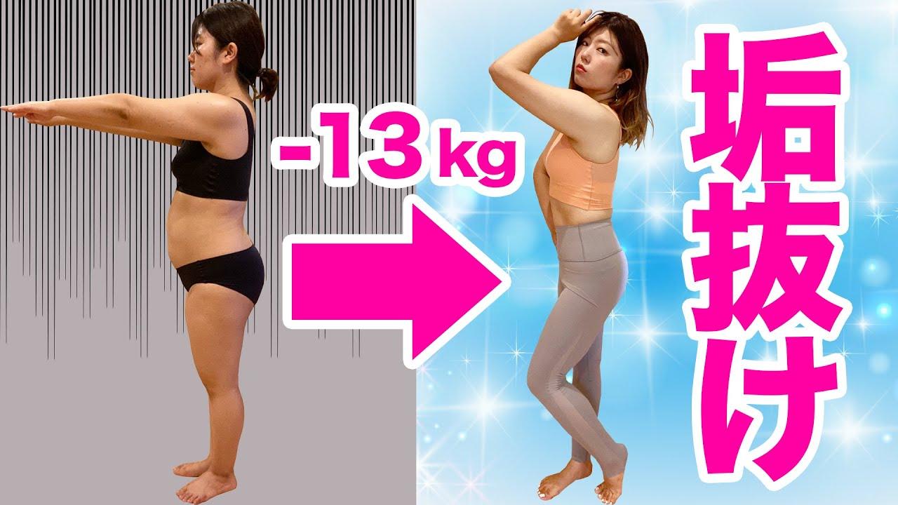 [-13kg] 最初の1ヶ月全く体重が減らず・・・、でも私はこうやって生まれ変わった。