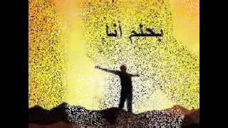 علاء عبد الخالق - بحلم أنا