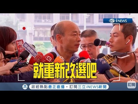 韓國瑜驚訝記者怎會知道與王金平餐敘 兩人異口同聲沒聊\