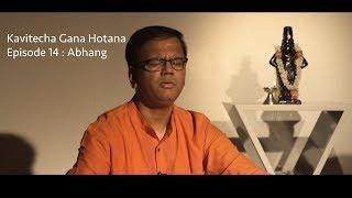 Kavitecha Gana Hotana   Ep 14   Abhang
