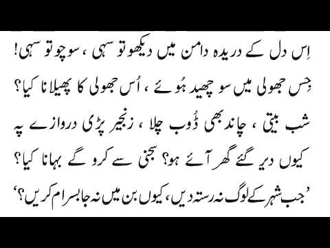 Ibne Insya Insha Ji Utho by Ustad Amanat Ali Khan