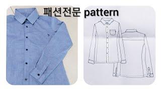 패턴여왕153 패션전문 남성 셔츠 제도하기